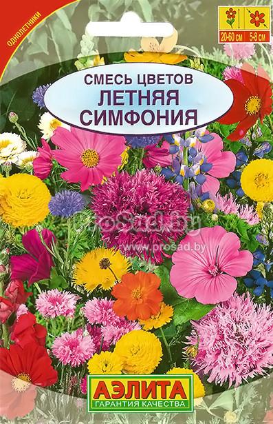 Семена летних цветов