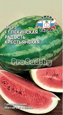 Арбуз F1 Пекинская радость крестьянская