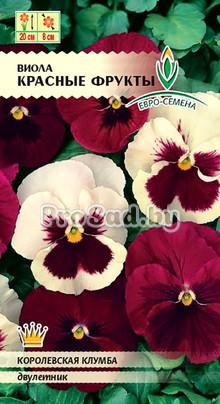 Виола (Фиалка, Анютины глазки) Красные фрукты