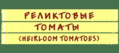 Семена Реликтовых томатов