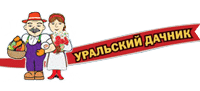 Купить семена Уральский дачник в Минске