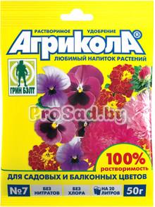 Агрикола №7 (удобрение для садовых и балконных цветов)