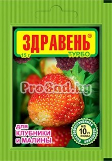 Здравень Турбо (удобрение для клубники и малины)