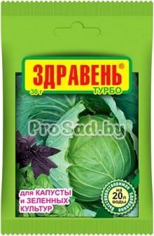 Здравень Турбо (удобрение для капусты и зеленных культур)