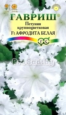 Петуния (фриллитуния) F1 Афродита белая