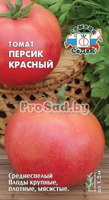 Томат Персик красный