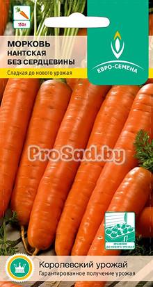 Морковь Нантская без сердцевины