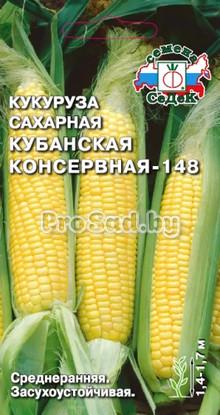Кукуруза сахарная Кубанская консервная-148